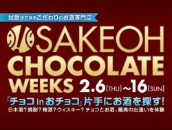 SAKEOH 酒逢 CHOCOLATE WEEKS